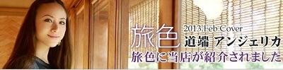 $浅草名物ラスク販売・通販(ギフト・土産)の浅草ラスクのブログ-旅色の東京観光特集に紹介されました