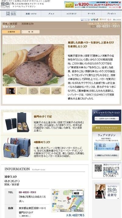$浅草名物ラスク販売・通販(ギフト・土産)の浅草ラスクのブログ-旅色