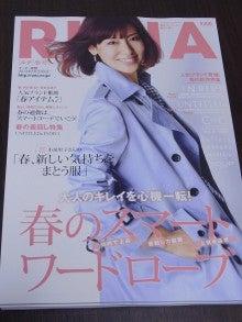 神戸のカラーリスト スタイリスト  トータル素敵プロデューサー☆みつこのブログ-RUNA春号