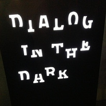 真っ暗な中での対話