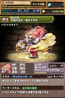 $無課金 パズドラ ブログ 最強 闇パーティ  ノーコン攻略!!!  -image