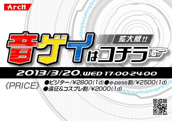 東京・新宿でで開催!音ゲーオンリーイベント「音ゲイはこちら⇒」