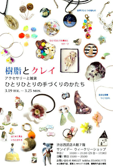 MUSIC-TO-MY-EARS!!   ~粘土・レジンでスイーツデコ・ハンドメイド~