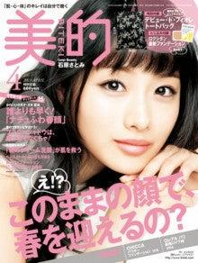 $コスメを読む♪炭酸美容家 髙橋弘美☆オフィシャルブログ