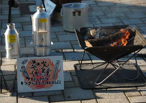 1歩・2歩・散歩♪-焚き火