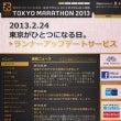 東京マラソン、強い思…