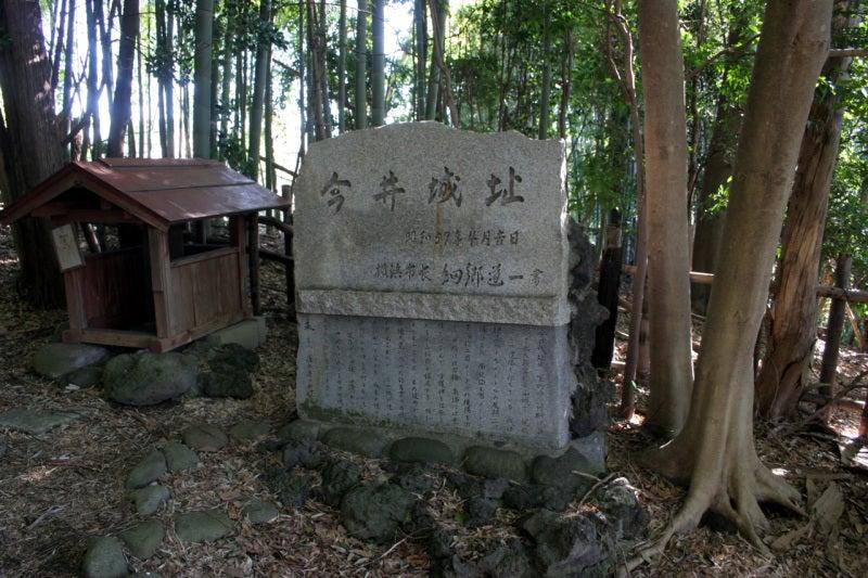 今井城/城址碑