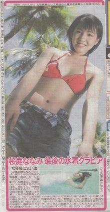 『柴犬ふぁいと』@桜庭ななみ応援blog