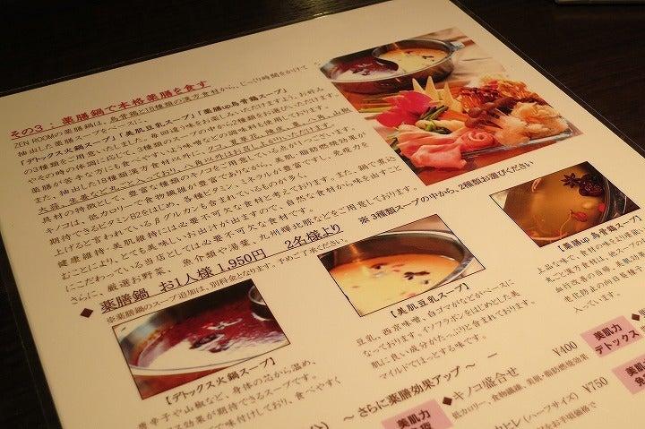 東京女子グルメ旅-ランチ/ディナー日々食べ歩き(旧:ハワイ食べ歩き)-ZEN ROOM (ゼンルーム)