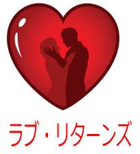 $夫婦仲修復*愛情あふれる夫婦を作る*夫婦コンサルタント伊藤敏恵の夫婦の心理学-lovereturnslogo2