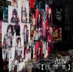 $AUBE sae(サエ)オフィシャルブログ「「ソラゴトリアル」」by Ameba-映像集_ジャケ写150px