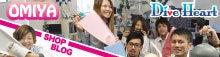 ダイブハート横浜元町店のブログ