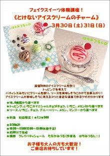 $フェイクスイーツカフェ☆honey & pepper☆-ブロモリPOP