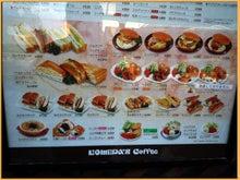 Kirin's Cafe  Style  /  カフェ・雑貨・グルメ & 街歩き-コメダ珈琲 フードメニュー
