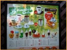 Kirin's Cafe  Style  /  カフェ・雑貨・グルメ & 街歩き-コメダ珈琲 ドリンクメニュー