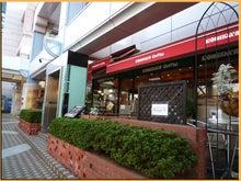 Kirin's Cafe  Style  /  カフェ・雑貨・グルメ & 街歩き-コメダ珈琲 新浦安 外観