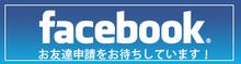 Facebookの友達申請はお気軽に!