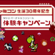30円ゲーム