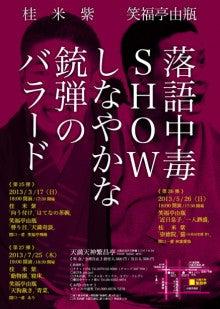 桂米紫のブログ-13-3-17-beishi-yuhei.jpg