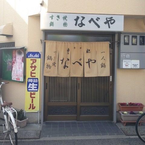 あいりん地区【なべや】|のらぞーの大阪ぶらぶら物語