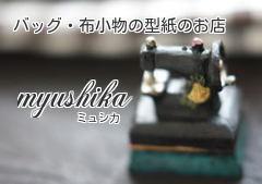+スキナコト+ natural + antique + handmade + 型紙のお店myushika