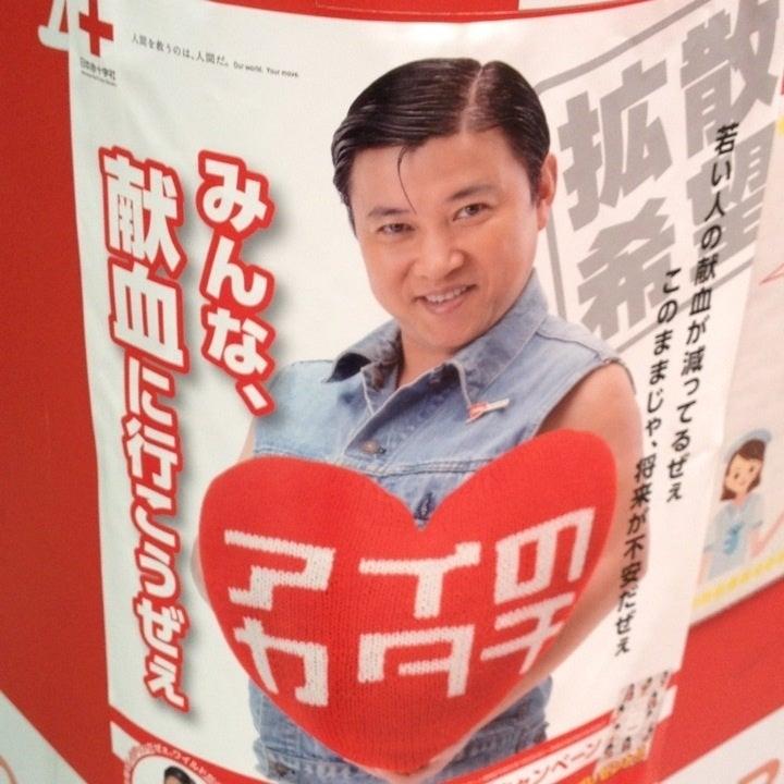 スギちゃん  【はたちの献血】 歴代献血ポスター 画像集(羽生