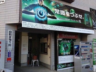 みずほ台(東武東上線)駅東口徒歩1分の自転車預かり高橋駐輪場-看板