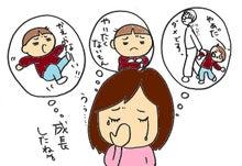 ママちゃん絵日記
