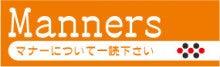 麻雀Paletteのブログ-マナー