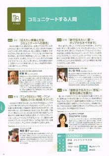 diario di Reika-青学オープンカレッジ