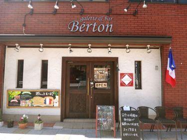 横浜発 驢馬人の美食な日々-Berton