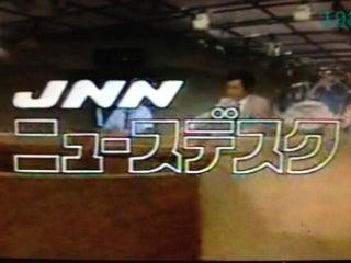 まことのブログニュースデスク OP TBS・JNN 01(チェンジ・1)