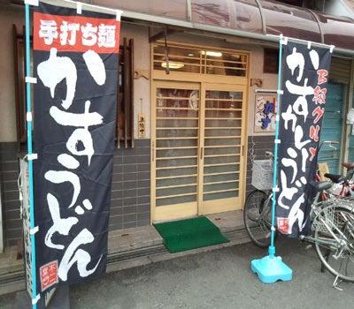 $大阪B級グルメかすカレーうどん、かすうどんが美味しい不二屋-大阪かすカレーうどん、かすうどんが美味しい