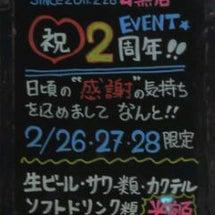 ☆本日EVENT2日…
