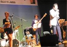 田山ひろし東京後援会のブログ-生バンドで歌う田山さん