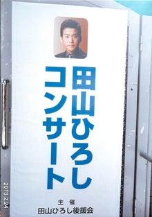 $田山ひろし東京後援会のブログ-看板