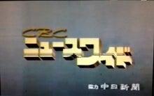 まことのブログニュースワイド CBCテレビ 01コメント