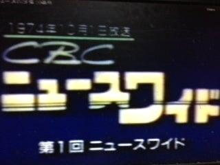 まことのブログニュースワイド OP CBCテレビ 01コメント