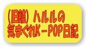 $新館★ハルルの気まぐれK-POP日記