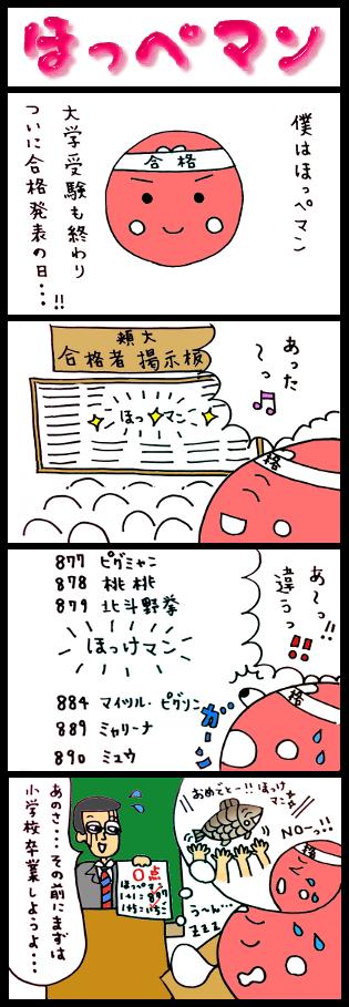 PIGMYANオフィシャルブログ「わくわくピグミャンランド」Powered by Ameba-hm85