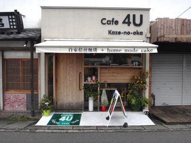 横浜発 驢馬人の美食な日々-Cafe4u