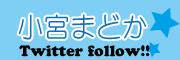 538(こみや)オフィシャルブログ 『すーぱー538たいむ!!』-Twitterまどか