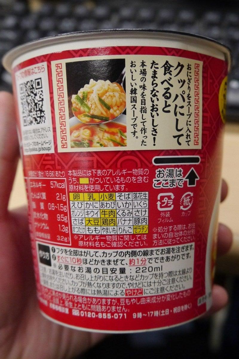 ポッカ 韓湯美味 ユッケジャン-2
