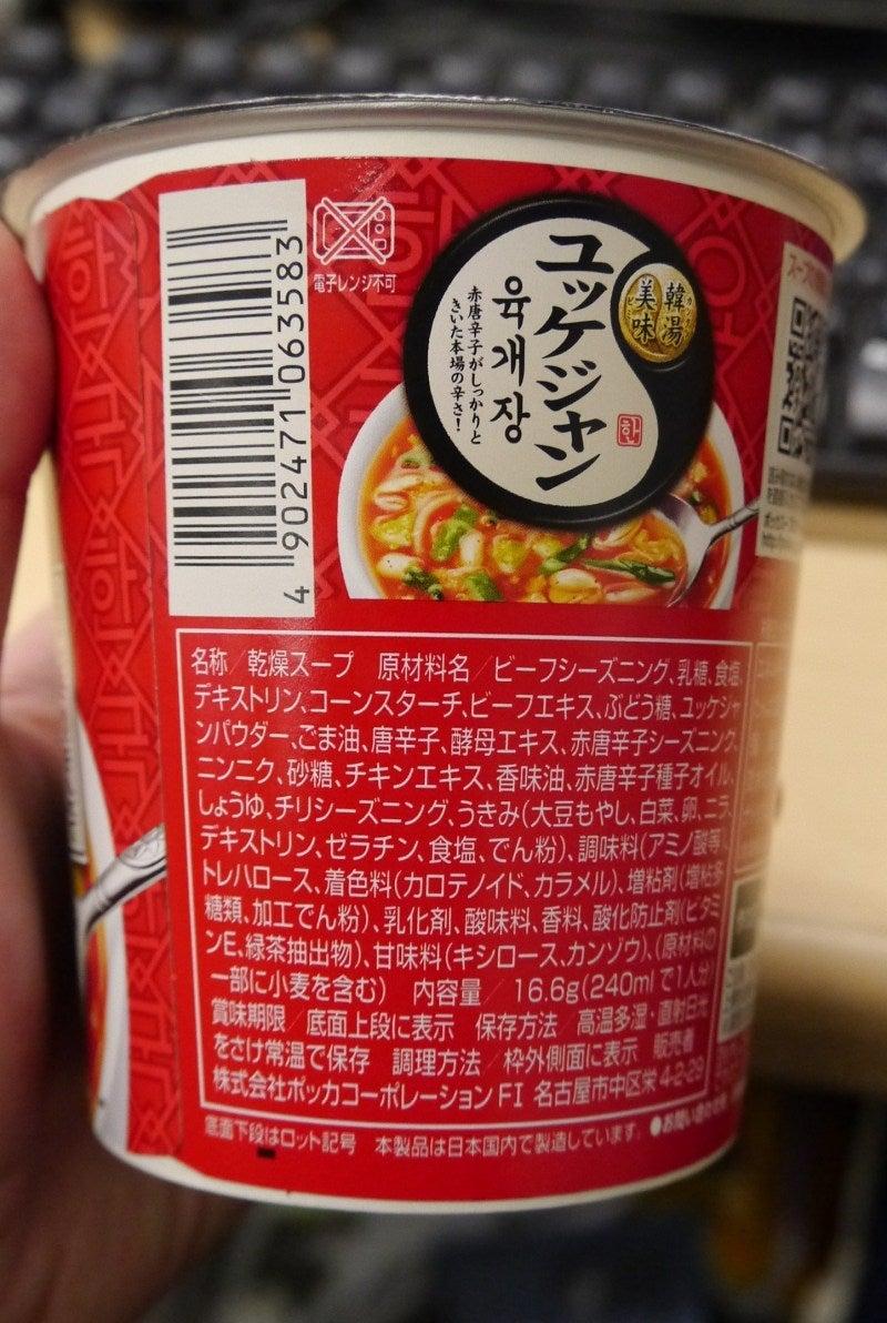 ポッカ 韓湯美味 ユッケジャン-3