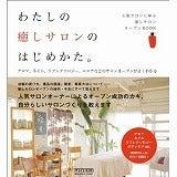 青山・表参道のネイルサロン「Grand Max Blog」