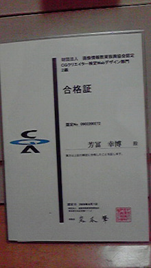 $☆セカンドミッション☆-Webデザイナー