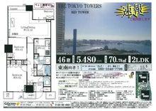 ザ・東京タワーズブログ-ミッドタワー46階