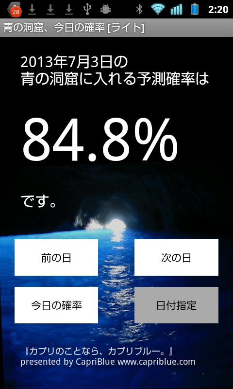 ズバリ、今日 青の洞窟に入れる可能性は何パーセントか、予想するアプリです。