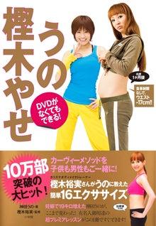 神田うのオフィシャルブログ UNO Fashion Diary Powered by Ameba-0301