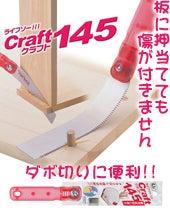 DIYが楽しくなる!!